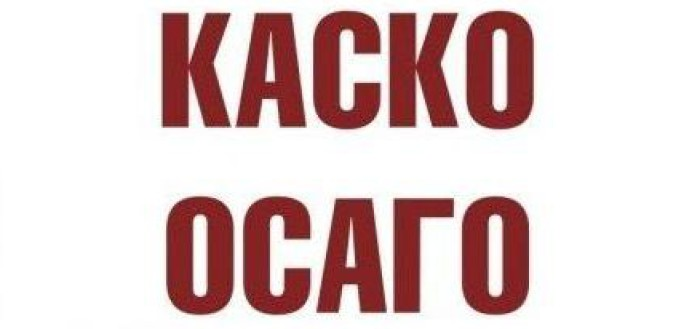 kasko_osago