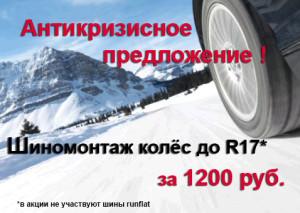 invierno2018